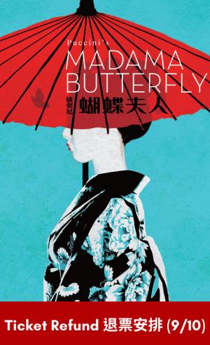 Madama Butterfly-refund-459x753